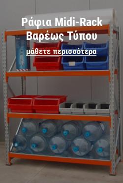 Συρταροθήκη Πλαστική